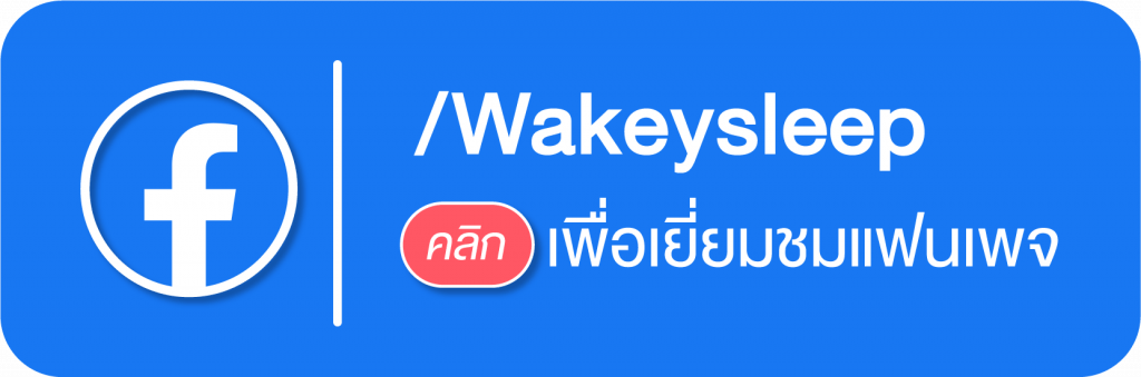 Facebook Wakey